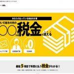 日本の税金 「あなたの払っている税金を計算」 登録不要・無料です。