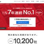 ブラストメール 株式会社ラクスライトクラウド 導入数日本最大。