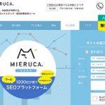 MIERUCA 株式会社Faber Company 月額10万~の最強ツール
