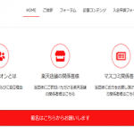 楽天ユニオン https://rakuten-union.com/ 早稲田リーガルコモンズ法律事務所