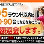ゴルフ 7日間シングルプログラム. 株式会社Live出版  尾上博輝