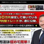 株式会社TKトレード 岡安盛男のFX 極 坂本 潤 「会う機会作ります!」