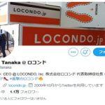 株式会社ロコンド 田中 裕輔 株価ダダ下がりで社長Twitterがプチ炎上。