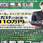 結婚教育コーチ育成 世界の井口 教育の井口 井口晃大先生の自信作!