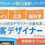 集客WEBデザイナー無料オンライン講座 株式会社日本デザイン フリーランスの稼ぎ方