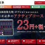 日産証券株式会社 https://www.nissan-sec.co.jp/ 老舗なのにデイトレ歓迎!