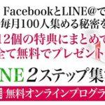 FacebookとLINEを組み合わせるだけで毎月100人 朝田哲朗