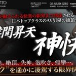 「瞬間昇天」 商材名が素敵! 株式会社 KABUTO 出水 聡