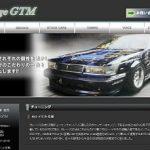 Garage GTM 水谷 亘 北関東でドリ車のチューニングなら・・。
