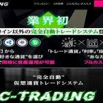 C-Trading | ビットコイン以外の完全自動トレードシステム登場!!  泉 竜真  注意せよ!