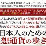 株式会社スピーチジャパン 三橋泰介 仮想通貨のコンサルタントとは?