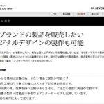 株式会社CKセブン 陳 佳 オリジナルエアロ制作