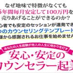 有限会社ライフビジョン 矢場田 勲 カウンセラーを事業にする。