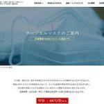 「サージカルマスク1枚68円で大量入荷」当サイトに突撃営業来ました・・。