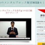 【お金のメンタルブロック解消】WEBセミナー 株式会社キャリッジウェイ・コンサルティング