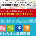 世界一堅実なオンラインビジネス 石田 健 アカデミアジャパン株式会社