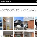 HOMIFYインターナショナル 「建築全般のデザインイメージ、参考資料として」