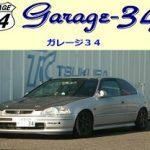 ガレージ34 小野木智 改造申請の鬼。公認車検で悩んだらココ!