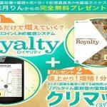 唯月りん http://rin-royalty.com 仮想通貨系元ホステス(苦笑 面白い・・。