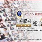 株式会社マネーパートナーズ FX取引はココ! 顧客満足度No.1
