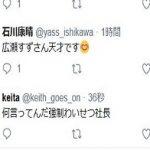 ストライプインターナショナル 石川康晴先生、セクハラの件で罵倒される・・。
