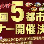 アプリセミナー 株式会社ドリームスタイル 柴野雅樹