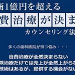 「1億円歯科医院創出プログラム」 株式会社エム・マーケティング 原田正文
