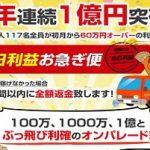 イサムデルタFX デルタ・スキャルFX 株式会社 投研 坂本 潤
