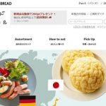 株式会社スタイルブレッド 田中 知 「独自製法の冷凍パン」