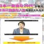 日本一自由な20代が教える本当に自由な人生を手に入れる方法 デジタルカレッジ株式会社