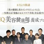 BHQ 美容健康師養成プログラム neten株式会社 七沢賢治