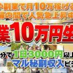 副業10万円生活 株式会社GREEN 二宮 純一 高橋 雄一