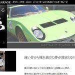 ロードスターガレージ有限会社 小林 一美 名車レプリカも制作