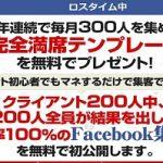 完全満席Facebook集客 株式会社マーケティングトレーナー 株式会社エキスプレスマーケティング