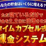タイムカプセル式錬金システム カショー株式会社 関根 宜昭