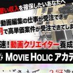 株式会社MOVIE HOLIC 「動画作成技術を身に着けよう」 YouTube時代に向けて~