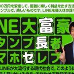 最先端LINEビジネス  中村和也 LINEを使って○○したい!(キリッ