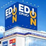 差出人:エディオン shop@edion.com「エディオンネットショップのフィッシングも登場です。注意して下さい」