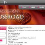 クロスロード KHIU YU YUEN 「中国から日本に向けて・・」