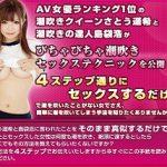 AV女優さとう遥希のセックステクニック 前田雅則 「ある意味真剣・・」
