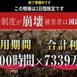7000万円資産形成プロジェクト 株式会社BUUNO 畠中伸正