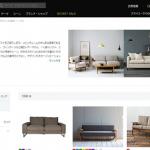 株式会社フライミー ハイセンス高級家具通販 検索1位は流石。