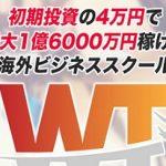 World Trade Business Academy 株式会社ワクレボ 加藤行俊 「中国貿易ビジネス」