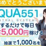 AQUA551運営事務局 「起動するだけで毎日35000円稼げる」 出ました。