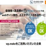 株式会社プレート 野口 浩孝 高度なワードプレス制作なら・・。
