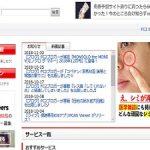 FC2グループ 日本発の「シークレットネット組織・・。」ドワンゴに勝訴!