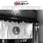 株式会社 TWENTY NINE 肉流通センター 「井戸実、復活なるか?」