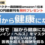 日本現実化戦略研究所 久家 邦彦 森田敏宏 「脳に免疫力」