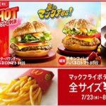 日本マクドナルドホールディングス株式会社  相変わらず中国の肉が大好き。今後も使い続けます!