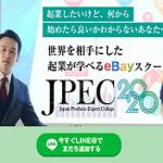 JPEC2020 株式会社ワクレボ 加藤行俊 「物販スクールなら」